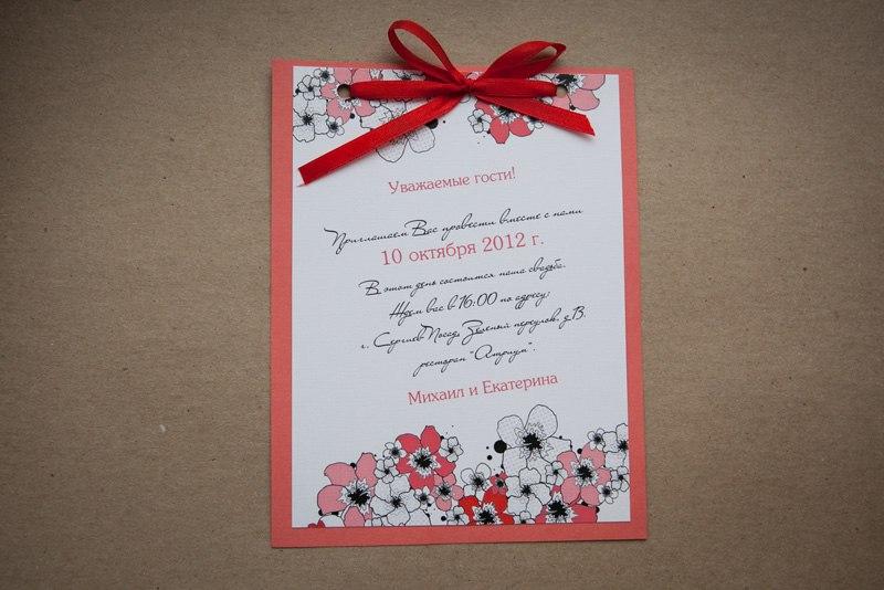 Приглашение карточка